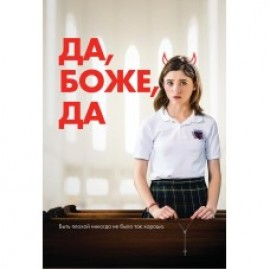 Да, боже, да (2019)